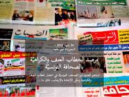 Arabic Journalism Observatory